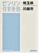 川越市 202006 (ゼンリン住宅地図)