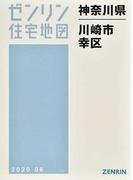 川崎市 幸区 202006 (ゼンリン住宅地図)