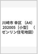 川崎市 幸区 〔A4〕 202005[小型] (ゼンリン住宅地図)