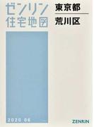 東京都 荒川区 202006 (ゼンリン住宅地図)