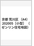 京都 荒川区 〔A4〕 202005[小型] (ゼンリン住宅地図)