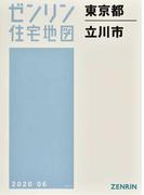 立川市 202006 (ゼンリン住宅地図)