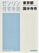 国分寺市 202006 (ゼンリン住宅地図)