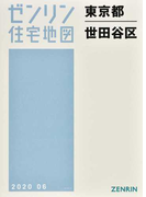 東京都 世田谷区 202006 (ゼンリン住宅地図)