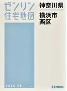 横浜市 西区 202006 (ゼンリン住宅地図)