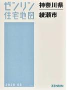 綾瀬市 202006 (ゼンリン住宅地図)