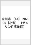 立川市 〔A4〕 202005[小型] (ゼンリン住宅地図)