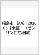 昭島市 〔A4〕 202005[小型] (ゼンリン住宅地図)