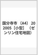 国分寺市 〔A4〕 202005[小型] (ゼンリン住宅地図)