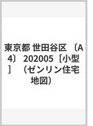 東京都 世田谷区 〔A4〕 202005[小型] (ゼンリン住宅地図)
