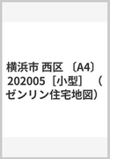 横浜市 西区 〔A4〕 202005[小型] (ゼンリン住宅地図)