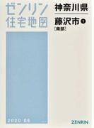 藤沢市1(南部) 202006 (ゼンリン住宅地図)