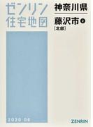 藤沢市2(北部) 202006 (ゼンリン住宅地図)