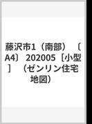 藤沢市1(南部) 〔A4〕 202005[小型] (ゼンリン住宅地図)