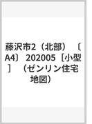 藤沢市2(北部) 〔A4〕 202005[小型] (ゼンリン住宅地図)