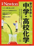 学びなおし中学・高校化学 中学から高校までの化学がとことんよくわかる! 改訂第2版 (ニュートンムック)