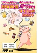 158cm65kgの40歳女性が月曜断食でマイナス15kgダイエットを目指します 2話 【単話売】