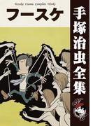 【オンデマンドブック】フースケ (B5版 手塚治虫全集)