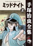 【オンデマンドブック】ミッドナイト 2 (B5版 手塚治虫全集)