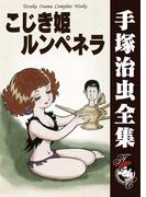 【オンデマンドブック】こじき姫ルンペネラ (B5版 手塚治虫全集)