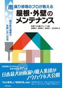 雨漏り修理のプロが教える屋根・外壁のメンテナンス 我が家の補修で失敗しない方法