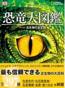 ビジュアル恐竜大図鑑 〈年代別〉古生物の全生態 (NATIONAL GEOGRAPHIC)