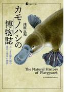 カモノハシの博物誌 ふしぎな哺乳類の進化と発見の物語 (生物ミステリー)
