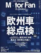 Motor Fan illustrated 図解・自動車のテクノロジー Volume165 特集欧州車総点検