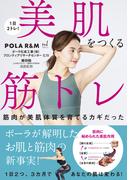 【期間限定価格】1日2トレ! 美肌をつくる筋トレ