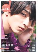 TVガイドdan[ダン]vol.31 (TOKYO NEWS MOOK)