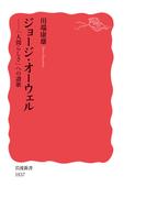 ジョージ・オーウェル 「人間らしさ」への讃歌 (岩波新書 新赤版)