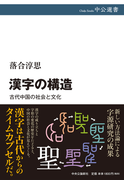 漢字の構造 古代中国の社会と文化 (中公選書)