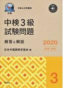 中検3級試験問題 解答と解説 2020年版 第98・99回