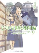 ビブリア古書堂の事件手帖II 〜扉子と空白の時〜 2 (メディアワークス文庫)