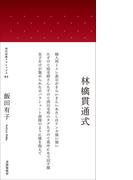 林檎貫通式 歌集 (現代短歌クラシックス)
