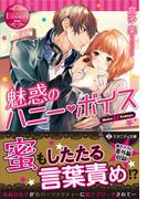 魅惑のハニー・ボイス Maho & Yukiya (エタニティ文庫 エタニティブックス Rouge)