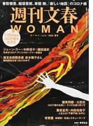 週刊文春WOMAN vol.6 (2020夏号) (文春MOOK)