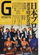 G SPIRITS Vol.56 プロレス専門誌 (タツミムック)