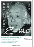 世界一有名な数式「E=mc2」を証明する 文系編集者がわかるまで書き直した