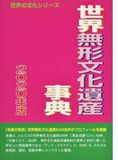 世界無形文化遺産事典 2020年版 (世界の文化シリーズ)