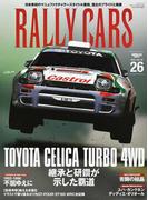 RALLY CARS 26 TOYOTA CELICA TURBO 4WD (サンエイムック)