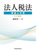 法人税法 理論と計算 16訂版