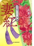 妻紅 (ハルキ文庫 時代小説文庫 神田職人えにし譚)