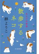 散歩するネコ (ハルキ文庫 れんげ荘物語)