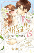 コーヒー&バニラ 15