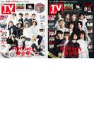 【セット販売】TVガイド2020年7/17号 HiHi Jets&美 少年表紙2種類セット