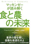 マッキンゼーが読み解く食と農の未来