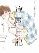 違国日記 6 (FC swing)