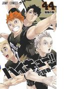 ハイキュー!! 44 (ジャンプコミックス)