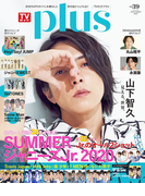 TVガイドplus vol.39(2020SUMMER ISSUE) (TVガイドMOOK)